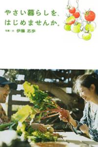 yasaibook02